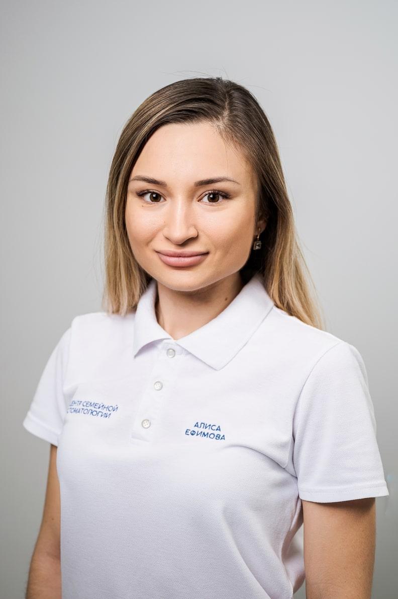 Алиса Владиславовна Ефимова